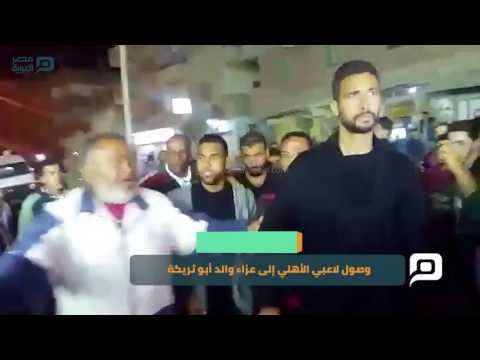 مصر العربية | وصول ﻻعبي اﻷهلي إلى عزاء والد أبو تريكة