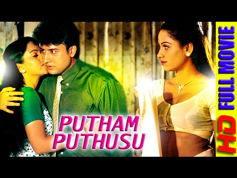 Putham Puthusu - Tamil Movies 2014 Full Movie  - Tamil Movies [HD]