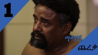 Gmash Chereka  | Episode 1 |Mekdi Production Latest Series Drama