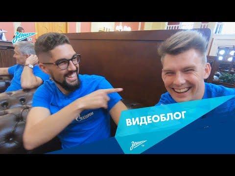 Видеоблог «Зенит-ТВ»: как команда отправилась на «Газпром»-тренировочные сборы - DomaVideo.Ru