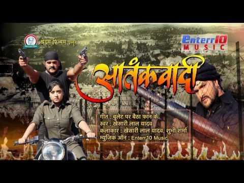 Bhojpuri HD video song bulet pe baitham phan ke from movie Aatanakwadi
