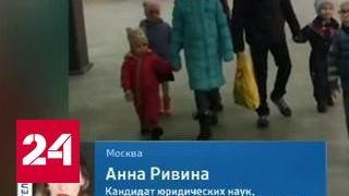 Эксперт: что ждет детей из Зеленограда