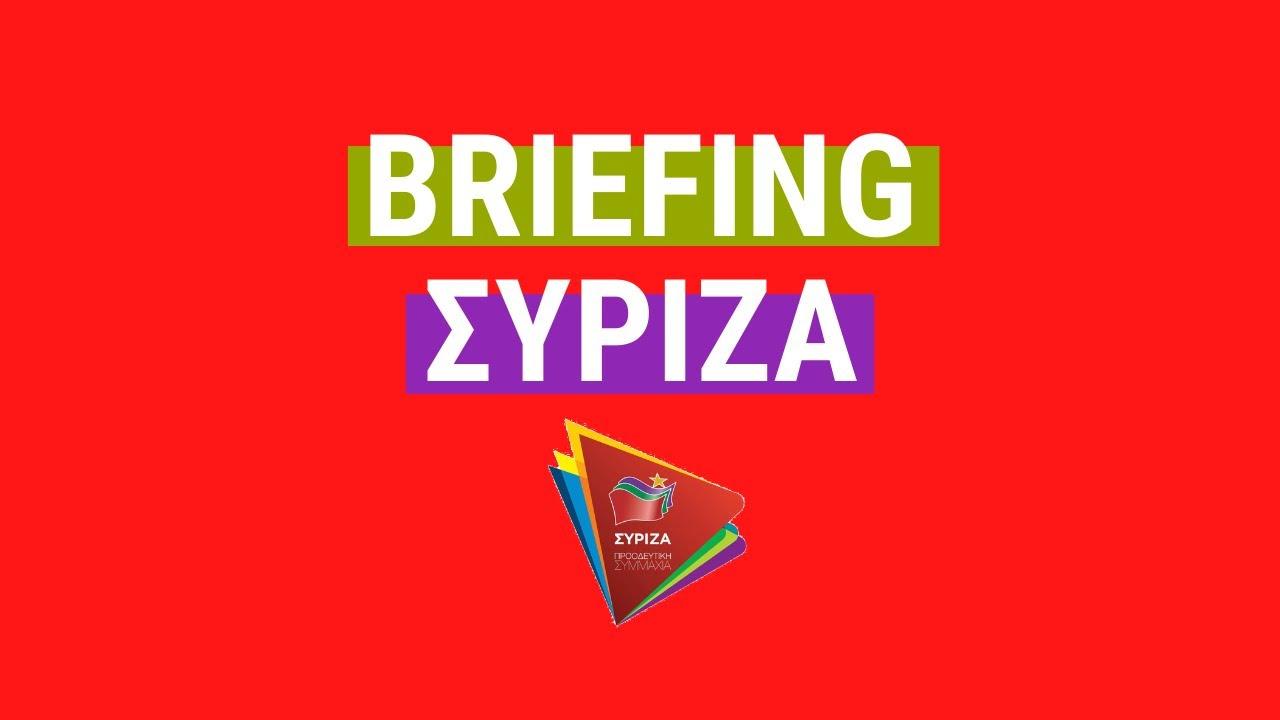 ΣΥΡΙΖΑ: Ενημέρωση πολιτικών συντακτών