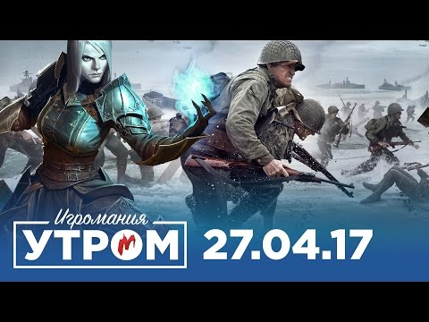 Игромания Утром 15 июня 2017 (E3 2017, Destiny 2, Beyond Good & Evil 2, Brutal Hero)