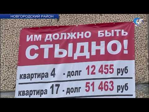 Управляющая компания нескольких многоэтажек в Панковке нашла оригинальный способ борьбы с должниками