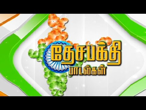 Desa-Bakthi-Padalgal--Independence-Day-Special-Special-Carnatic-Music-on-Kalaignar-TV