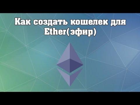 Ethereum кошелек.Как  создать кошелек для эфира(ETH) (видео)