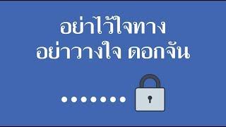 สื่อการเรียนการสอน โดนแฮครหัสผ่านง่ายๆ ถ้าให้ browser จดจำรหัสผ่าน ... แล้วเปิดเครื่องทิ้งไว้ อื่นๆ อื่นๆ