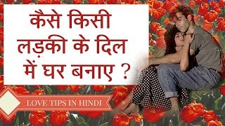 Searches related to ladki kaise pataye ladki kaise pataye formula in hindi ladki patane ke tarike in hindi free ladki ko kaise propose kareladki ko impress kaise kare fb par ladka kaise pataye ladki se baat karne ke tarike ladki se dosti kaise kare ladki patane ke 101 tarike hindi Agar Ladki Pyar Na Karti Ho to Kya Kare ?LIKE  COMMENT  SHARE  SUBSCRIBE*DON'T FORGET TO WATCH THESE======================================================question answer videoshttps://www.youtube.com/playlist?list=PLzvC1Ak8dpEtFxFT-NgJS2fESzcTwss1vbreak deal videoshttps://www.youtube.com/playlist?list=PLzvC1Ak8dpEs24flGMsCwicg3rX1Hir07marriage life tips videohttps://www.youtube.com/playlist?list=PLzvC1Ak8dpEuJ_1d3EXWy1LdAm5d6qutflove tips or romance tips videoshttps://www.youtube.com/playlist?list=PLzvC1Ak8dpEs3sEocpe9Igddw1JpToZDd======================================================*CONTACT or Follow us.CLICK FOR SUBSCRIBE https://www.youtube.com/channel/UCRV7MK8dnCYeCG0Bb4IXRNw?sub_confirmation=1twitter- twitter.com/jogalrajafacebook page https://www.facebook.com/coulorsoflife/google+ https://plus.google.com/+BETTERINDIANhindivideoblog-http://jogalraja.blogspot.inSUBSCRIBE CHANNEL FOR NEXT VIDEOS.
