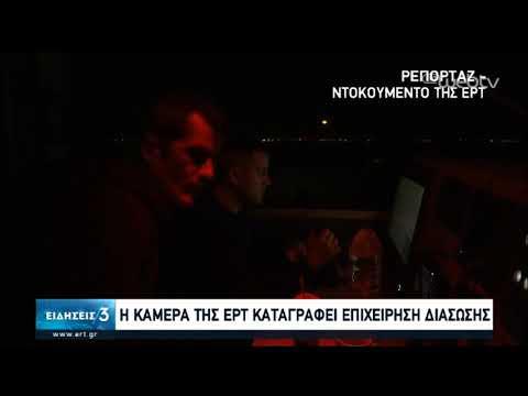 Λέσβος: Η ΕΡΤ σε νυχτερινή περιπολία με το Λιμενικό | 01/03/2020 | ΕΡΤ