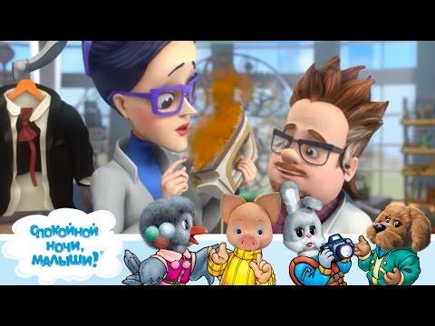 СПОКОЙНОЙ НОЧИ, МАЛЫШИ! - 🐷🐶🐰 Встреча с Пиратом - Фиксики - Интересные мультики детям (видео)