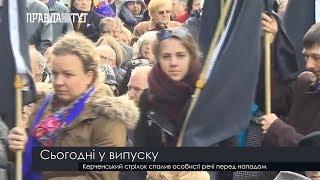 Випуск новин на ПравдаТут за 22.10.18 (13:30)