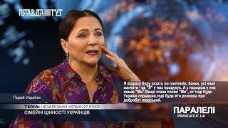 «Паралелі» Ніна Матвієнко:  Незалежній Україні 27 років