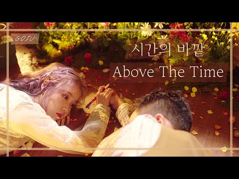 [1hour] IU - 시간의 바깥(Above the Time) 1시간 듣기