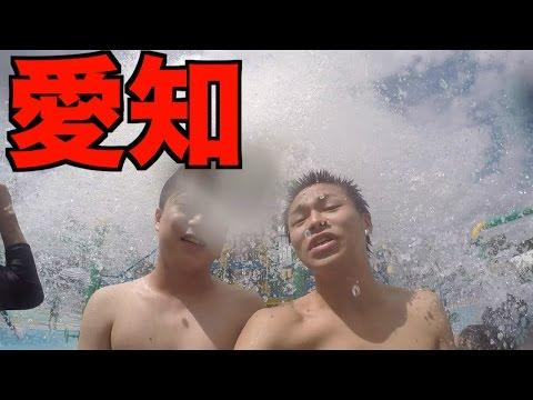 「全国46道府県!旅行の旅」愛知県編!