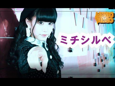 , title : '新作MV「ミチシルベ」ぴゅあ娘 リローデッド'