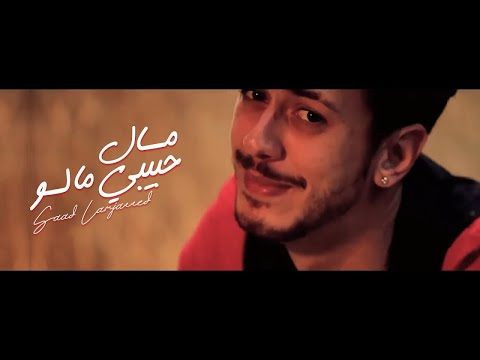 Saad Lamjarred : MAL HBIBI MALOU [EXCLUSIVE MUSIC VIDEO]
