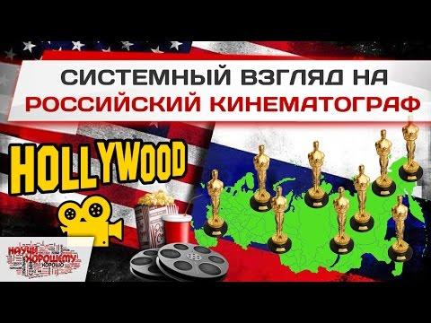 Системный взгляд на российский кинематограф (видео)