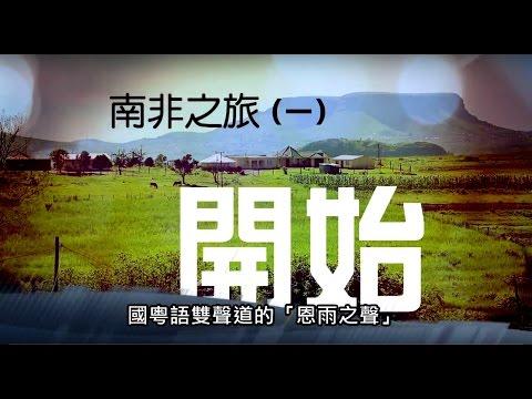 電視節目 TV1337 南非之旅(一)~ 開始 (HD 粵語) (非洲系列)