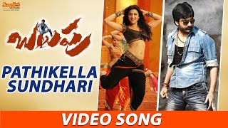 Balupu Pathikella Sundari Video Song