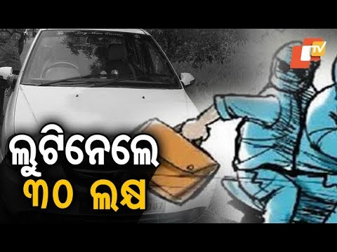 Video Rs 30 lakh looted in Bhadrak download in MP3, 3GP, MP4, WEBM, AVI, FLV January 2017