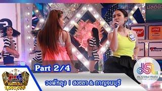 กิ๊กดู๋ : ประชันเพลงมัน สงขลา & กาญจนบุรี  [18 ส.ค. 58] (2/4) Full HD