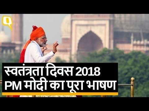 Video Independence Day 2018 Speech by PM Narendra Modi, लाल किले से पीएम मोदी का भाषण | Quint Hindi download in MP3, 3GP, MP4, WEBM, AVI, FLV January 2017