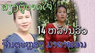 Video ສຽງຕູ້ບາດໃຈ ຮ້ອງໂດຍ ຈິນຕະຫຼອງ ມາລາພອນ จินตะหลอง เสียงตู้บาดใจ sieng tou bard jai MP3, 3GP, MP4, WEBM, AVI, FLV Agustus 2018