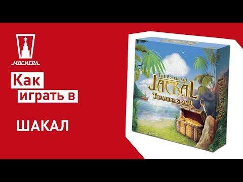 Видео - Шакал. Остров сокровищ