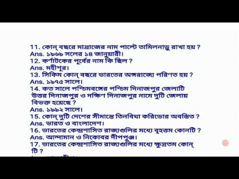 Download GEOGRAPHY MOST IMP QUESTIONS FOR SSC,TET,WB GROUP D & OTHERS in bengali HD Mp4 3GP Video and MP3