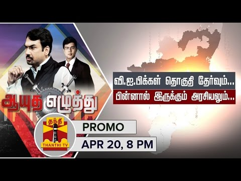 Ayutha-Ezhuthu--Leaders-Constituency-Selection--Politics-Behind-Promo-Apr-20-8PM