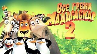 Все грехи и ляпы мультфильма «Мадагаскар 2»