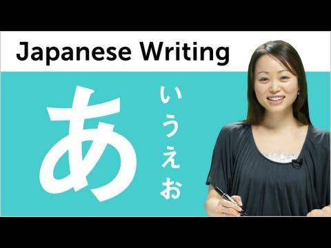 Erfahren Hiragana - Kantan Kana Lektion 1 lernen Lesen und Schreiben japanischen