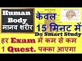 Human Body Facts for ssc/ bank/and all govt exam || gk