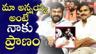 Video మా అన్నయ్య అంటే నాకు ప్రాణం : Pawan Kalyan Emotional Words About Mega Star Chiranjeevi #HBDMegaStar MP3, 3GP, MP4, WEBM, AVI, FLV Desember 2018