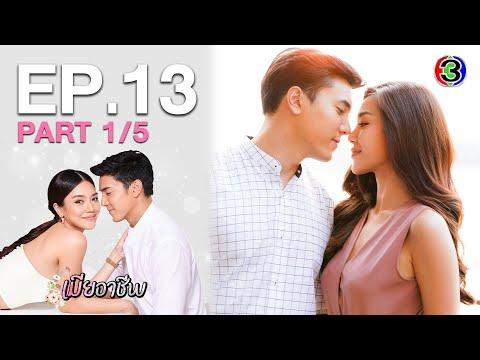 เมียอาชีพ PerfectWife EP.13 ตอนที่ 1/5 | 26-08-63 | Ch3Thailand