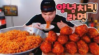 Video 양념치킨과, 양념치킨라면 먹방~!! social eating Mukbang(Eating Show) MP3, 3GP, MP4, WEBM, AVI, FLV Desember 2018