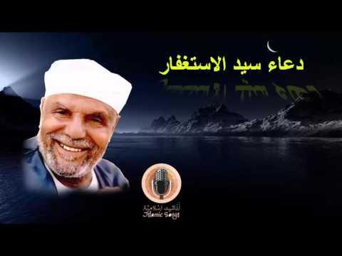 فيديو : سيد الاستغفار الشيخ محمد متولى الشعراوى