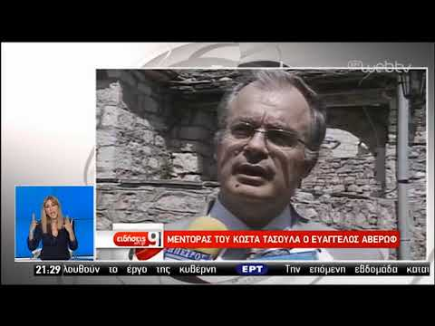 Το προφίλ του νέου προέδρου της Βουλής Κ. Τασούλα | 18/07/2019 | ΕΡΤ