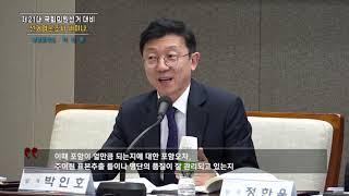 제21대 국회의원선거 대비 선거여론조사 세미나 1부