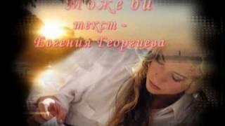 Scorpions - Maybe (Eвгения Георгиева) video