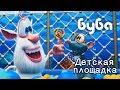 Download Lagu Буба - Детская площадка 🏀 новая 37 серия Буба 2019 от KEDOO мультфильмы для детей Mp3 Free