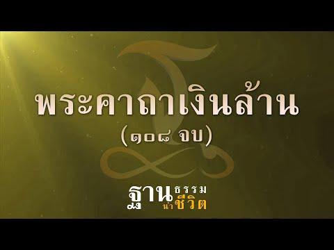 พระคาถาเงินล้าน (108 จบ) หลวงพ่อฤาษีลิงดำ - พลิกชีวิต เงินไหลนองทองไหลมา - ฐานธรรมนำชีวิต