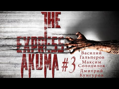 The ЭКСПРЕСС-AKUMA #3