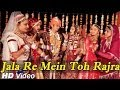 Jala Re Mein Toh Rajra | Rajasthani Vivah Song 2014 | Full HD Video