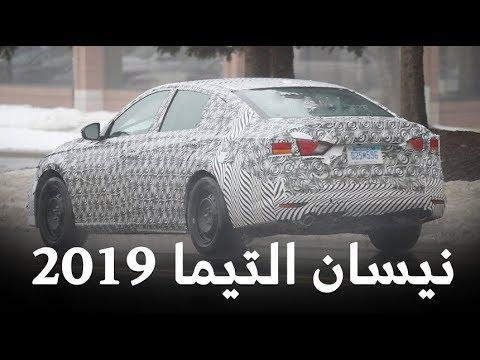 العرب اليوم - نيسان التيما 2019 تظهر قبل تدشينها