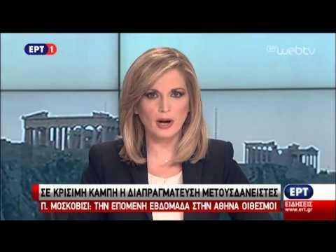 Σύντομο δελτίο ειδήσεων 08:00 από την ΕΡΤ1 – 29/1/2016
