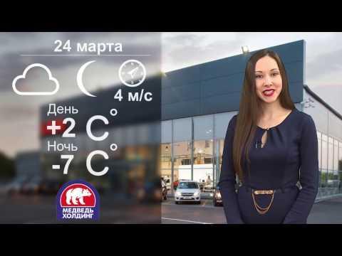 Прогноз погоды на 24.03.2017 видео онлайн