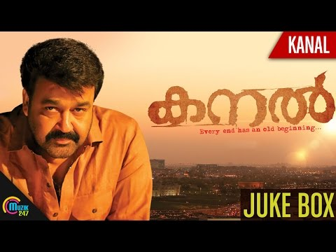 Kanal Songs |Mohanlal, Anoop Menon |Juke Box Official