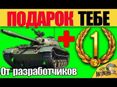 😍ДЕНЬ ПРЕМА ОТ РАЗРАБОТЧИКОВ И Type 62 НА ХАЛЯВУ!